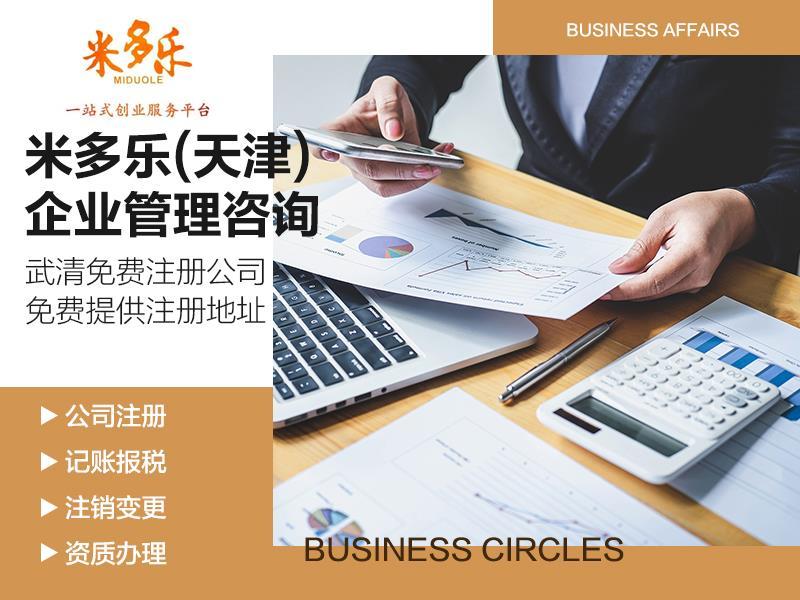 天津武清0元公司注册免费提供注册地址-米多乐财务