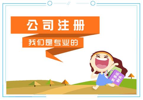 天津武清公司工商注册加急办理