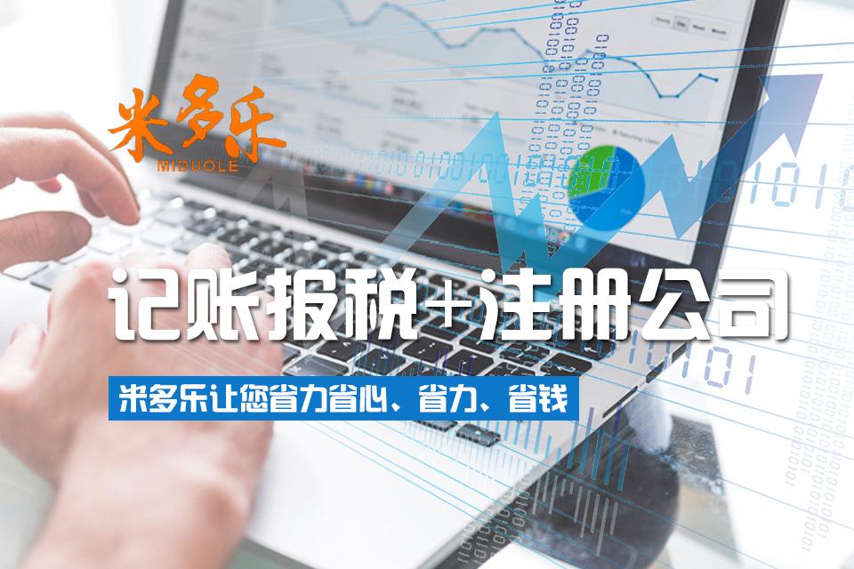 天津武清免费办理公司注册,税收奖励