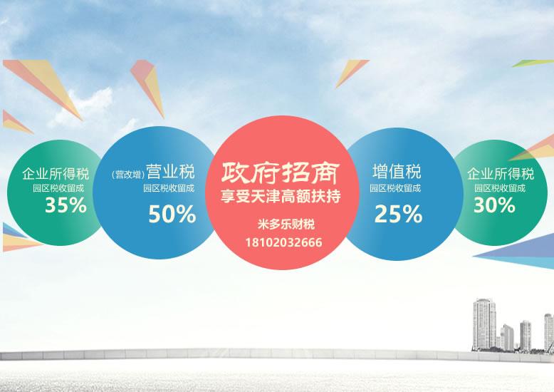 增值税改革为天津企业发展注入新动力