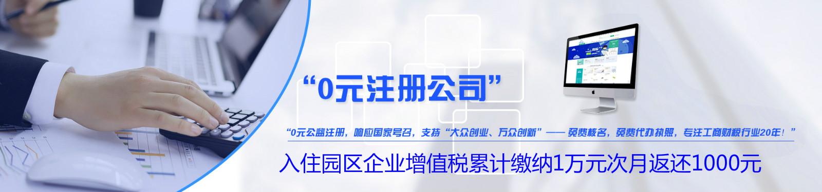 武清0元注册公司、免费提供注册地址、享受园区高额税收返还政策