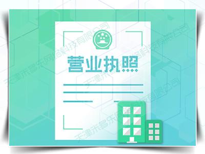 天津武清公司地址变更代办 米多乐专业代理