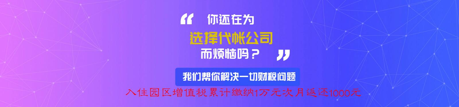 天津武清公司注册、代理记账、代理报税【150元每月起】米多乐财务