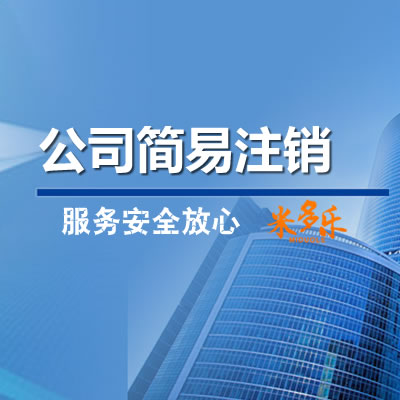 天津武清公司注销业务,米多乐专业办理