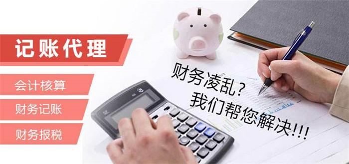 天津代理记账工作流程及收费标准!