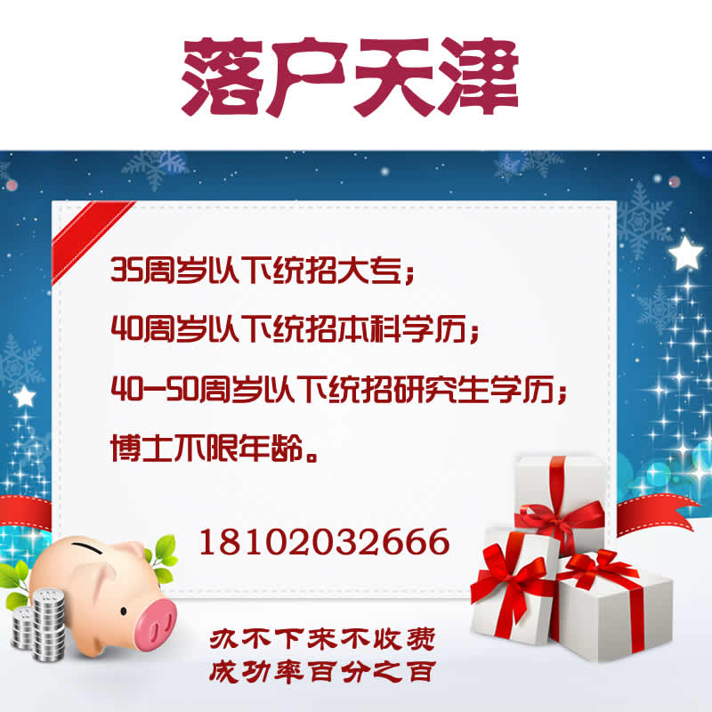 天津落户政策|申请条件|代办公司
