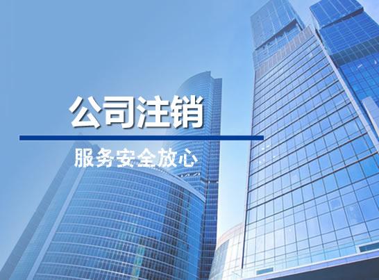 天津公司注销|工商注销|税务注销