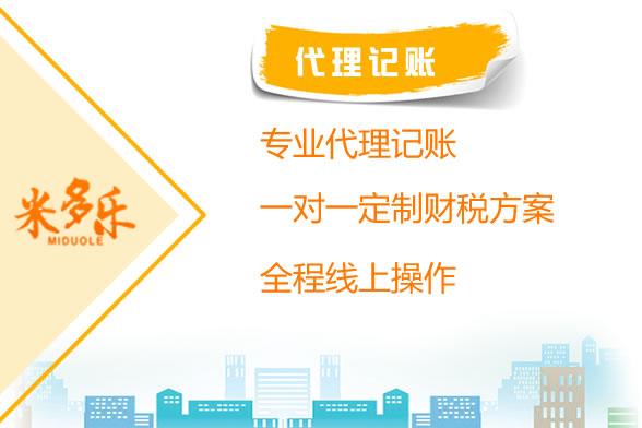 天津武清代记账公司|专业代办公司注册