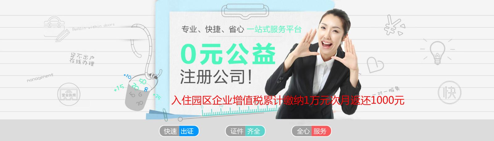 天津武清区工商代理|武清区公司注册流程及费用|武清记账报税.