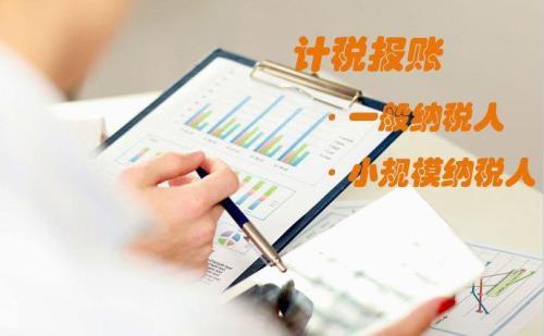注册公司开办费做账报税指南