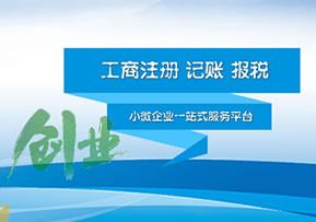 天津落户申请|专业财务公司|代理机构