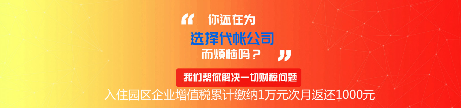 武清代理记账公司费用明细十年老店靠谱 - 米多乐财务