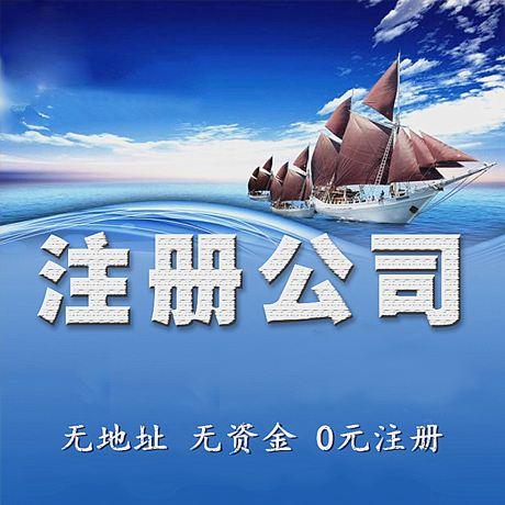 天津武清公司注册、记账报税、税收筹划-米多乐