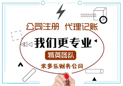 天津武清注册公司快速免费办理
