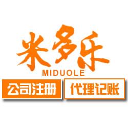 天津武清公司营业执照注册代理公司