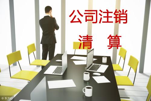 天津办理公司注销进行清算一般要多久才能办完?