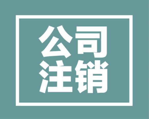 武清区注销公司税务异常疑难清算流程及费用