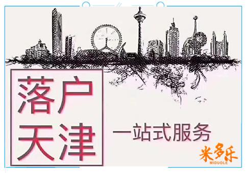天津办理落户专业公司|本地会计公司