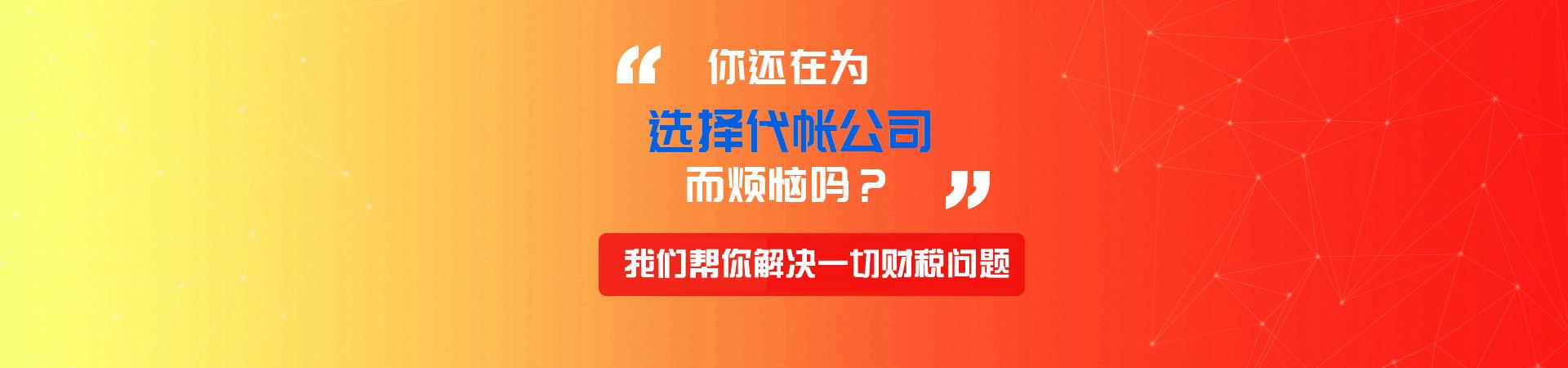 武清公司注册注销记账报税税务注销品质服务
