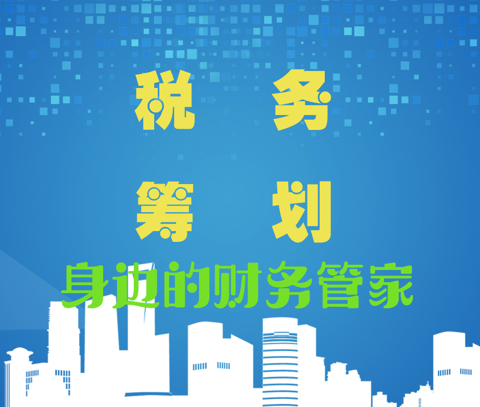 天津武清税收筹划、公司注册、公司注销、记账报税—米多乐