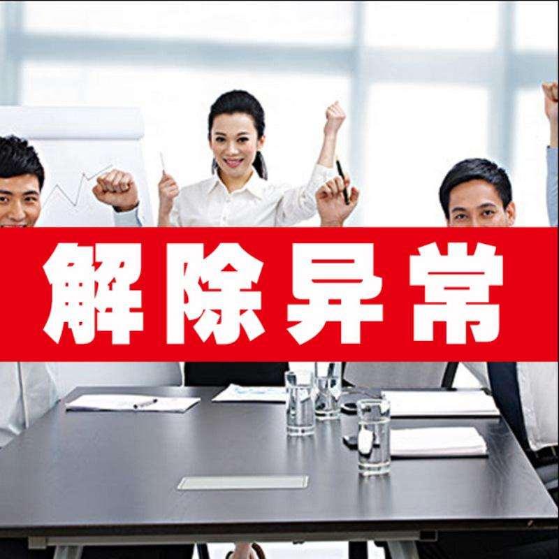 天津未年报被列入工商异常怎么解除?米多乐专业办理异常解除