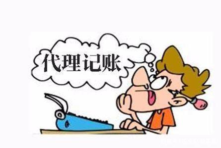 【天津代理记账】天津代理记账主要业务范围