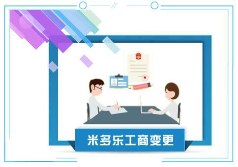 武清工商信息变更 企业变更 公司变更