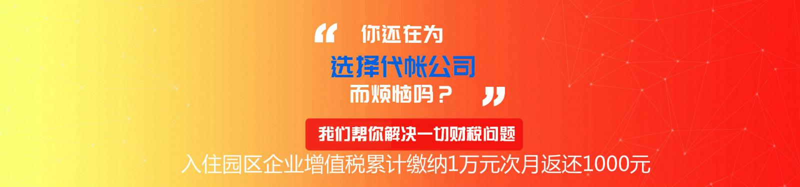 天津武清0元公司注册、免费提供注册地址、享受园区高额税收返还政策