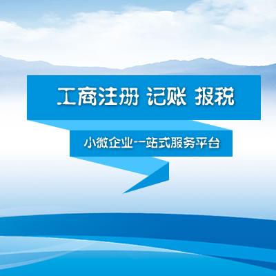 天津武清代办执照财务公司排名