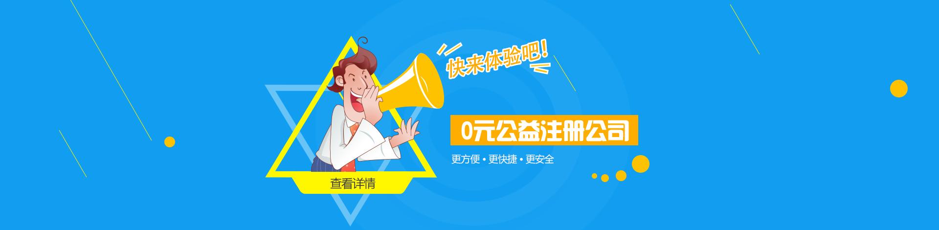 天津武清0元注册公司、免费提供注册地址,2天拿到全套资料