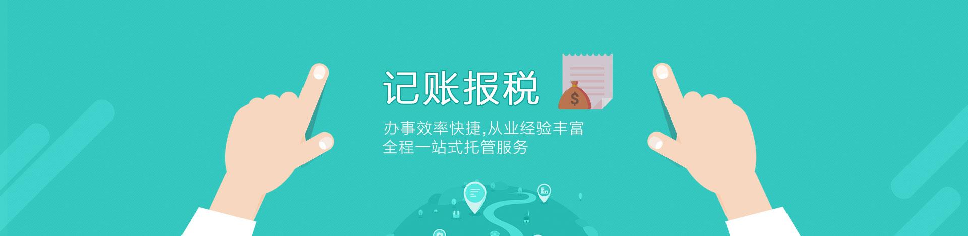 天津代理记账|武清记账报税|天津注册公司|武清公司注册 _米多乐...