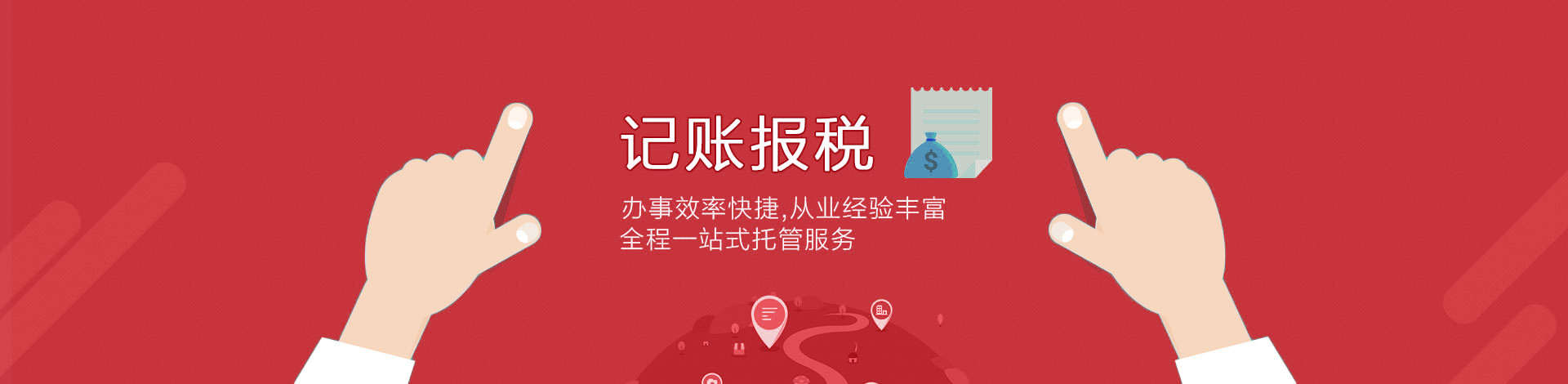 天津武清专业记账报税品牌服务10年以上米多乐财务
