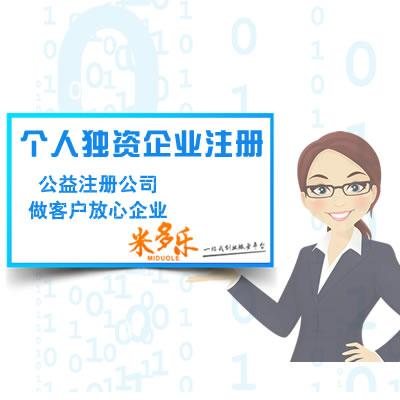 天津武清免费公司注册真实吗?