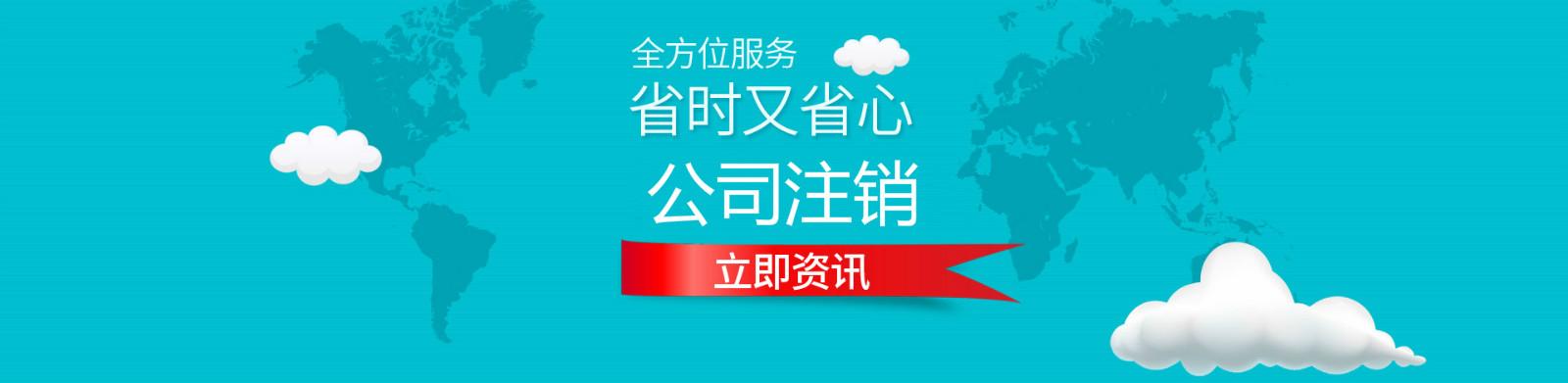 【武清公司注册注销记账报税税务注销品质服务】